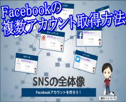 facebookアカウントを複数作成して個人とビジネスを分ける!本名や電話番号なしでの登録方法も