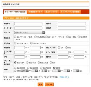 インフォトップで情報商材アフィリエイト!登録方法と使い方まとめ6