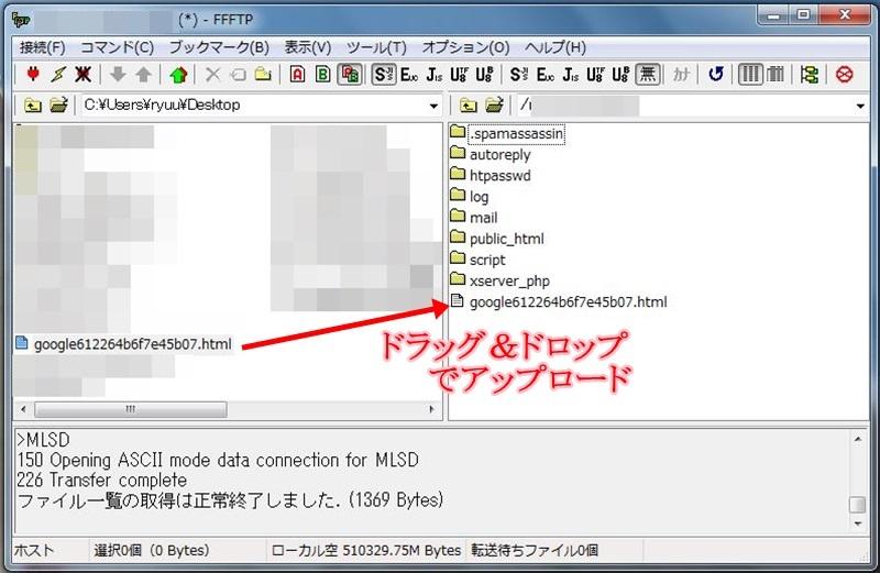 ウェブマスターツールの登録方法!ファイルアップロードのやり方も(動画)12
