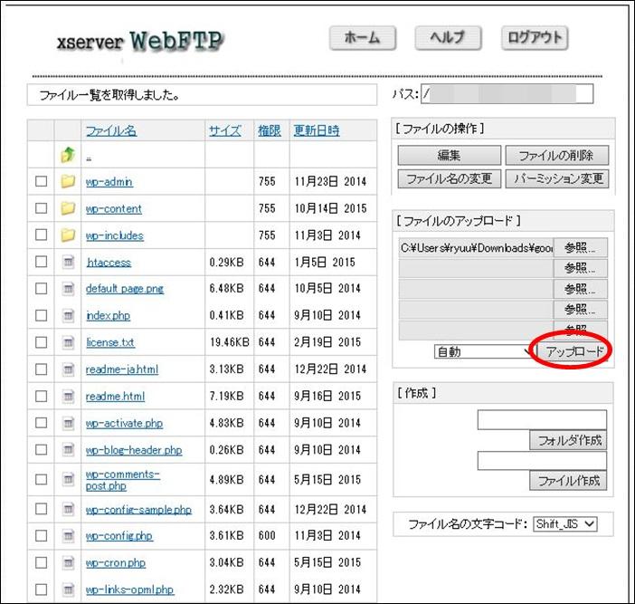 ウェブマスターツールの登録方法!ファイルアップロードのやり方も(動画)8