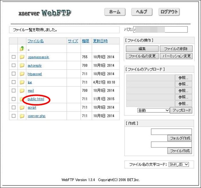 ウェブマスターツールの登録方法!ファイルアップロードのやり方も(動画)6