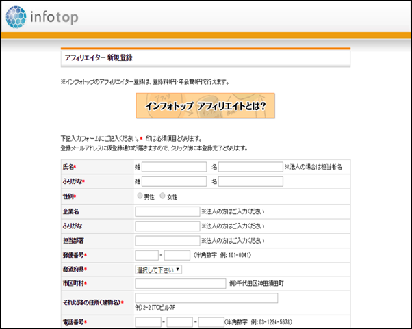 インフォトップとは?アフィリエイターでの新規登録方法を動画で実況解説!1