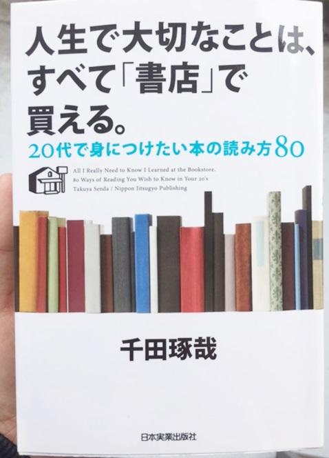読書術の真髄は速読or深読み?1日5冊読みつつも絶対に忘れない方法!2