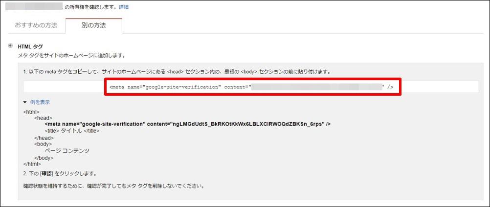 サーチコンソール(旧ウェブマスターツール)の登録方法!ファイルアップロードのやり方も15