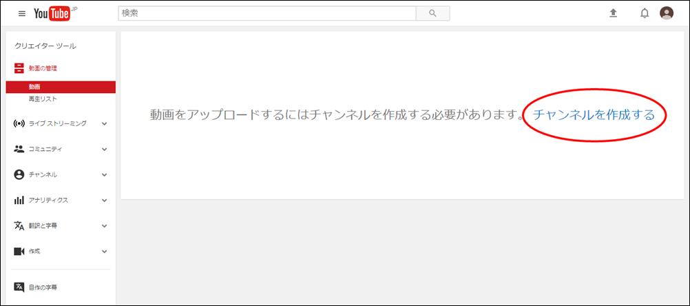 youtubeアカウントとは?youtbeチャンネルとは?各意味と作成方法!3