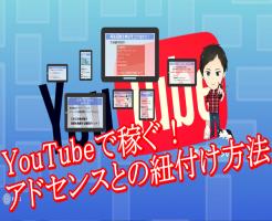 YouTubeとアドセンスの紐付け方法を分かりやすく解説!1万再生の広告審査はバカのため?