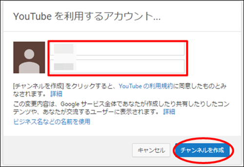 youtubeアカウントとは?youtbeチャンネルとは?各意味と作成方法!4