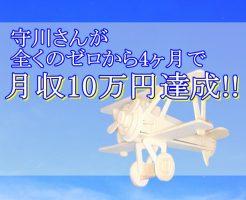 コンサル生の守川さんが月収10万円達成!4ヶ月の爆速で成功する秘訣を語ってもらいました!
