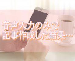 【実況動画】iPhoneの音声入力だけでブログ記事を作ってみた!長文での使い方のコツも伝授!