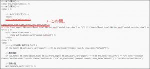 賢威7のトップページにアドセンス広告や動画像を!3分でできる簡単カスタマイズ方法!1