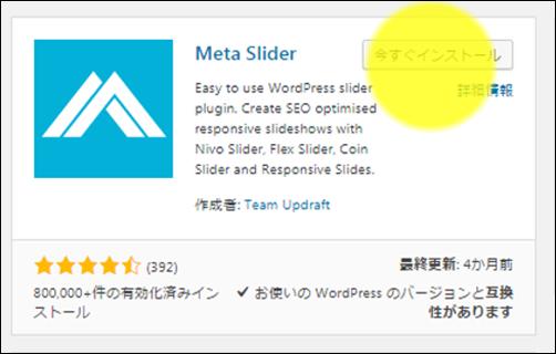 Wordpressのヘッダー画像を5分でスライド表示させる方法!プラグインMeta Sliderで簡単に!1