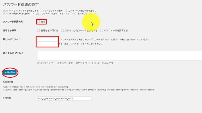 会員制サイトを3分でできる超簡単な作り方!初心者にもできるブログ閲覧制限方法!3