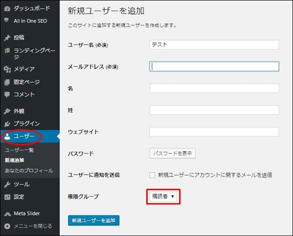 会員制サイトを3分でできる超簡単な作り方!初心者にもできるブログ閲覧制限方法!5
