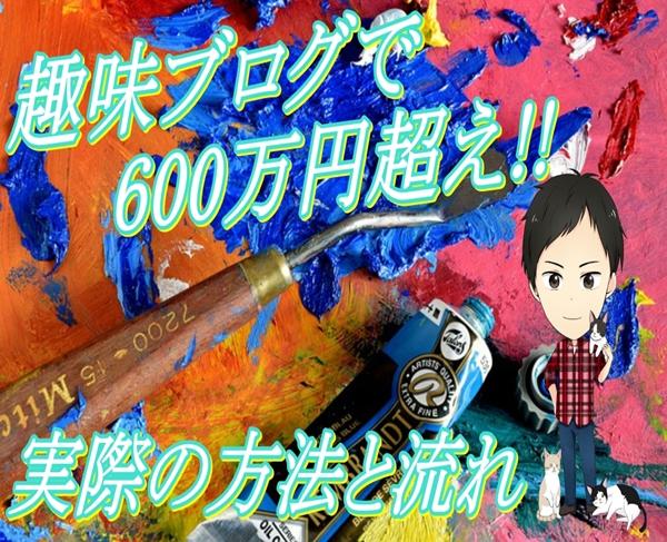 【龍市が趣味ブログで600万円稼いだ実際の方法と流れを暴露!稼ぐポイントはたった1つ!