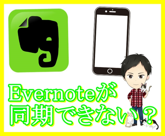 Evernote|スマホ(iPhone)のエバーノートが落ちる&同期できない!対処法の実践レポ!