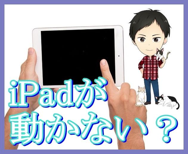 iPadを解約(au)した結果…アクティベーションロックが解除できない理由は?