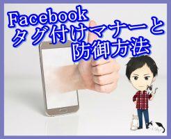 facebookのタグ付けとは?6つの防ぐ方法と基本マナーでプライバシーを保護!