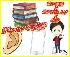 iPhoneの『電子書籍×音声読み上げ×録音=』の倍速再生動画がヤバ過ぎる!
