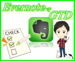 EvernoteでGTD!ToDoリスト管理にも便利なタグの簡単な使い方2step!