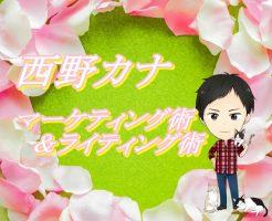 西野カナの歌詞に学ぶライティング術&作詞法に学ぶマーケティング術!