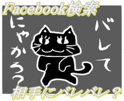 facebookの検索履歴は消せないし相手にもばれる?削除方法まとめ!