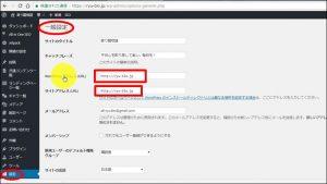 エックスサーバーでWordPressブログをssl・https化!簡単5分&無料で行う方法を実況解説6