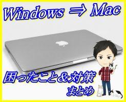 Windows歴20年以上の僕がMacに切り替えて困ったことと対策・注意点!6