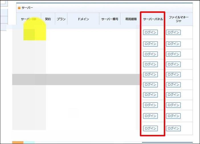 エックスサーバーでWordPressブログをssl・https化!簡単5分&無料で行う方法を実況解説2