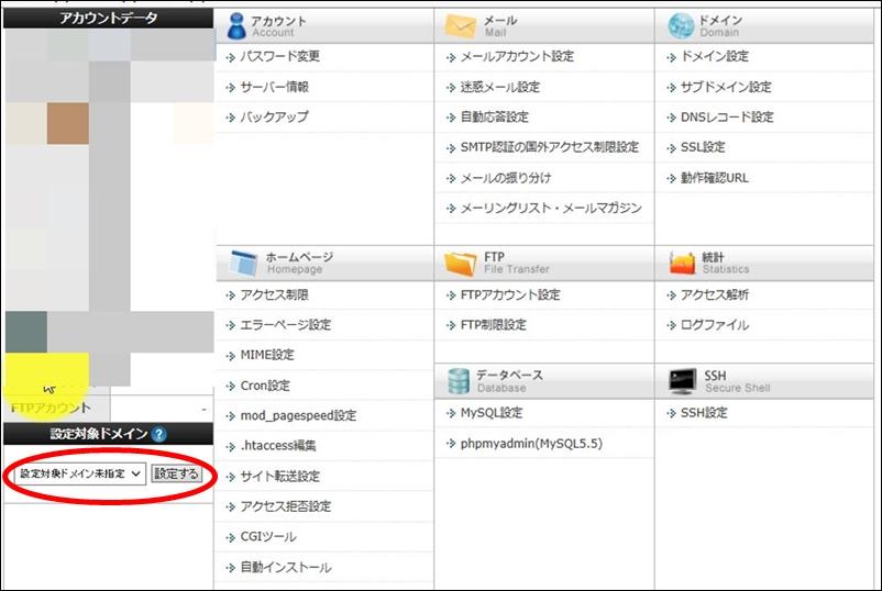 エックスサーバーでWordPressブログをssl・https化!簡単5分&無料で行う方法を実況解説1