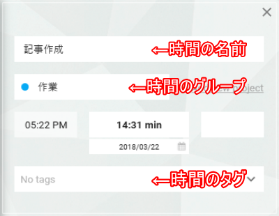 Toggl Timer(トグルタイマー)のWindows&アプリの使い方とコツを日本語で1