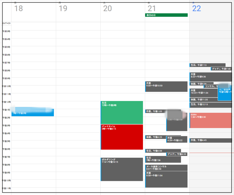 togglとgoogleカレンダーとEvernoteの連携方法!自動同期のやり方を実況解説!3