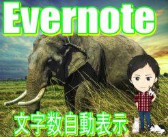 Evernoteでノートのテキストの単語数や文字数を自動表示させる設定方法!