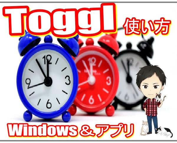 Toggl Timer(トグルタイマー)のWindows&アプリの使い方とコツを日本語で