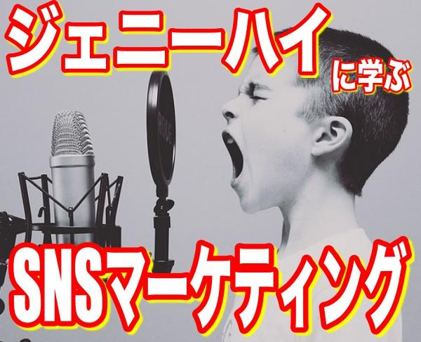 ジェニーハイ(川谷絵音の新バンド)に学ぶSNSマーケティング戦略!
