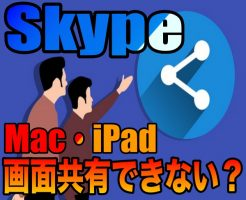 Mac・iPad用Skype2018では画面共有できない?原因と対策設定を伝授!