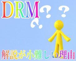 なぜDRMの解説は小難しいの?ネット起業家達がこぞっておすすめする理由も