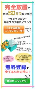 2Mパートナー 龍市 アフィリエイト YouTube ネットビジネス 副業 メルマガLPボタン設置画像