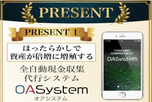 FX完全放置全自動 OASystem(オペレートアクトシステム)の評判!陣内弘樹の口コミも2