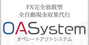 FX完全放置全自動 OASystem(オペレートアクトシステム)の評判!陣内弘樹の口コミも1