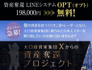 BTCシグナルLINE配信システムOPT(大沢麗子)は詐欺?本当に稼げるの?口コミ・評判を徹底レビュー!3